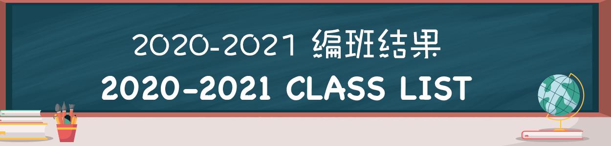 2020-2021 Class List