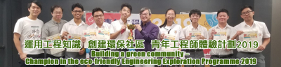 運用工程知識  創建環保社區 青年工程師體驗計劃2019 | Building a green community –  Champion in the eco-friendly Engineering Exploration Programme 2019