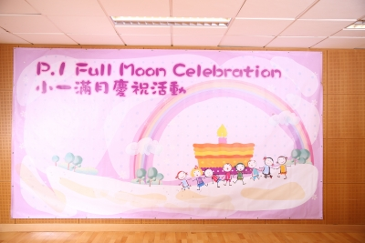 愛在可譽 小一滿月慶祝活動 | P.1 Full Moon Celebration – A time to express gratitude