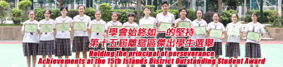 學會始終如一的堅持 第十五屆離島區傑出學生選舉 | Holding the principle of perseverance Achievements at the 15th Islands District Outstanding Student Award