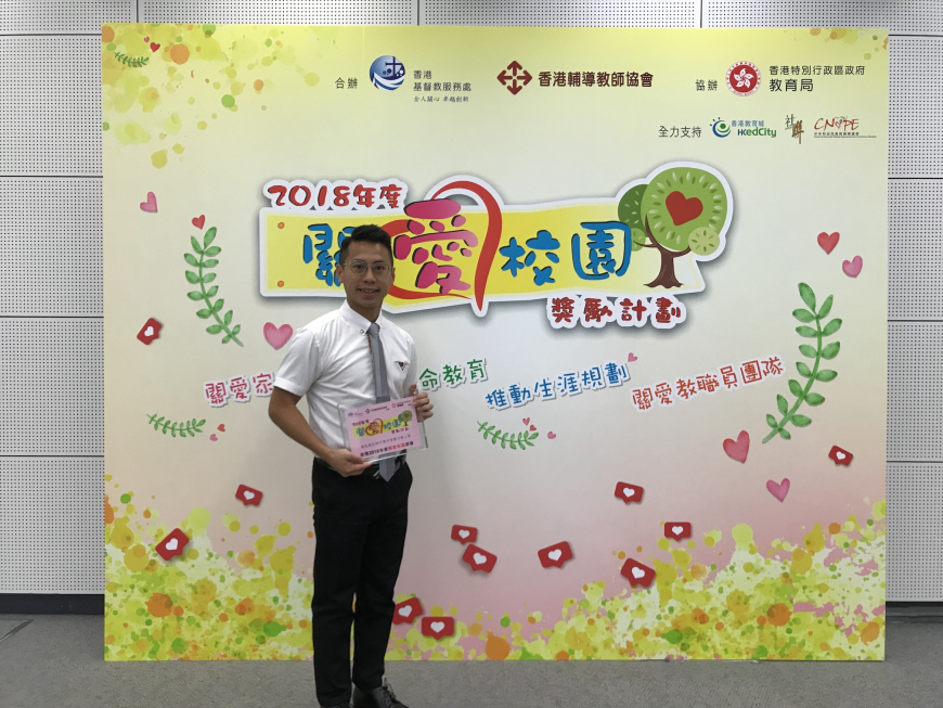 關愛校園獎勵計劃 榮譽學校 |Ho Yu awarded as Honorary School under Caring School Award Scheme