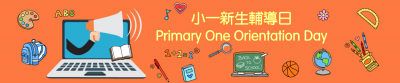 2020 Primary One Orientation Day