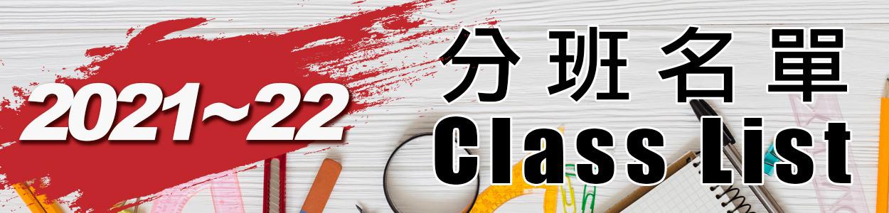 Secondary Classlist