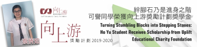絆腳石乃是進身之階 可譽同學榮獲向上游獎勵計劃獎學金 | Turning Stumbling Blocks into Stepping Stones: Ho Yu Student Receives Scholarship from Uplift Educational Charity Foundation