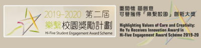重關懷 顯創意 可譽獲得「樂繫校園」創新大獎|Highlighting Values of Care and Creativity: Ho Yu Receives Innovation Award in Hi-Five Engagement Award Scheme 2019-20